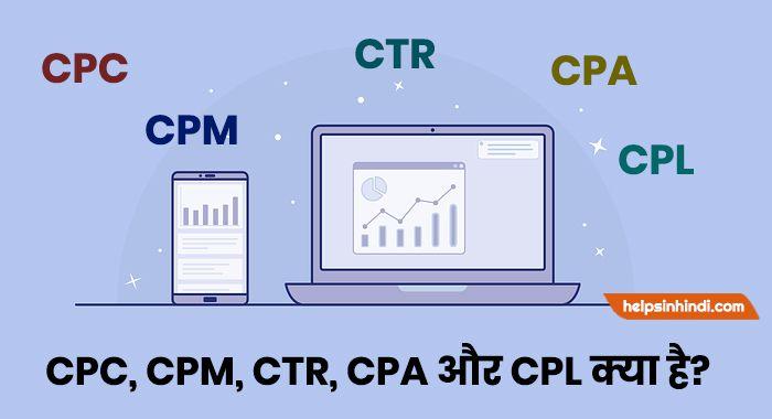 CPC-CPM-CTR-CPA-CPL-kya-hai