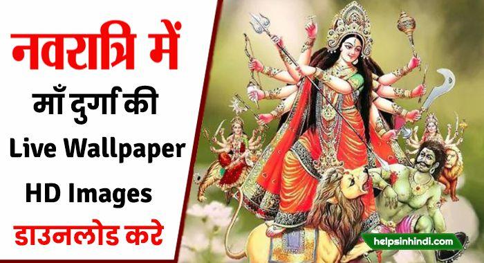 Maa Durga Wallpapers hd download