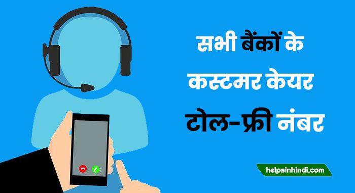 all bank customer care number list hindi