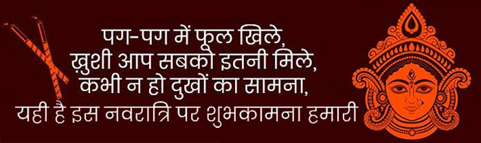 Durga Puja Special Shayari