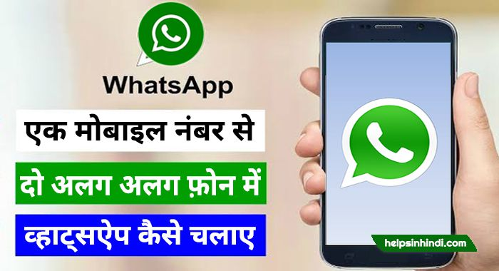 Ek number se do whatsapp account kaise chalaye