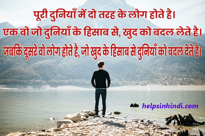 Good And Positive Thoughts In Hindi