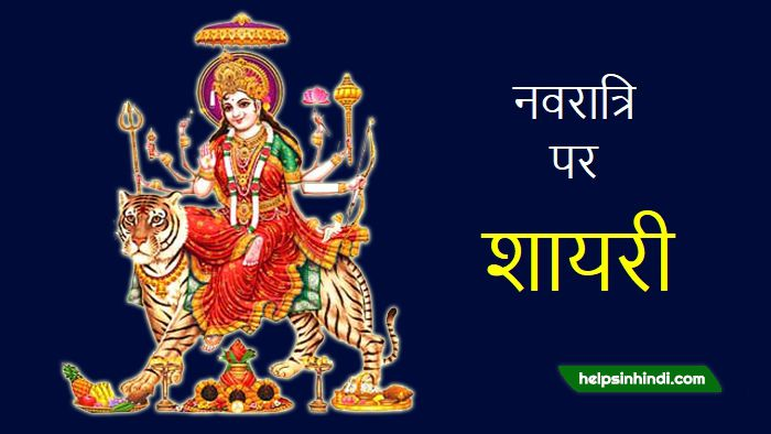 Happy Navratri Shayari in hindi