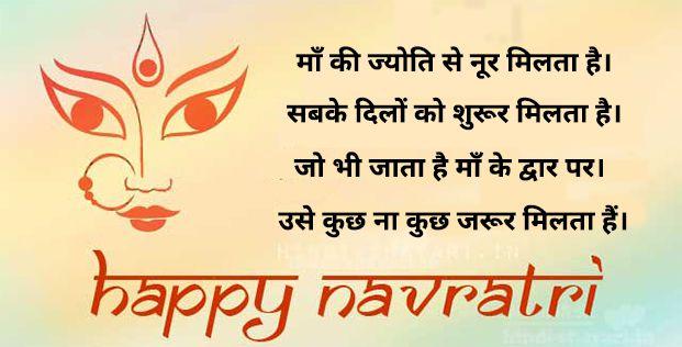 happy-navratri-shayari-sms