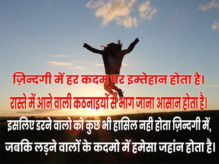 motivational quotes hindi me