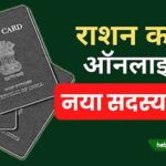 Add new name ration card online hindi