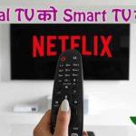 Normal TV ko Smart TV kaise banaye