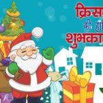 Merry Christmas Day Shayari In Hindi