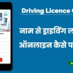 Driving Licence Check Online Kaise Kare
