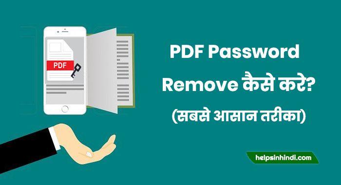PDF Password Remove Kaise Kare