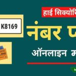 high security number plate online apply kaise kare
