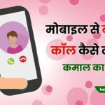 mobile se bolkar call kaise kare