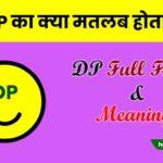 DP ka Full form