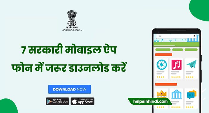 Government mobile apps download in hindi