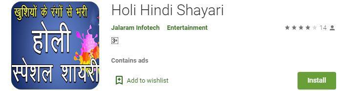 Holi Hindi Shayari