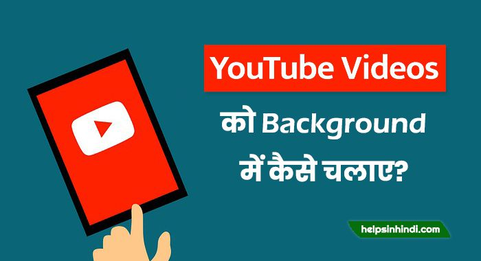 youtube video background me kaise chalaye