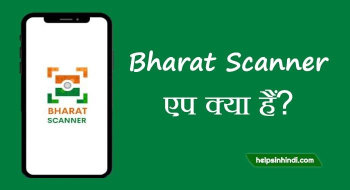 Bharat scanner app kya hai