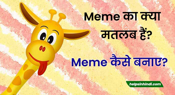 Memes meaning in hindi