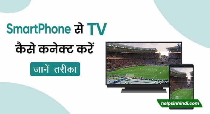 mobile se tv kaise connect kare