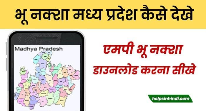 Bhu Naksha MP