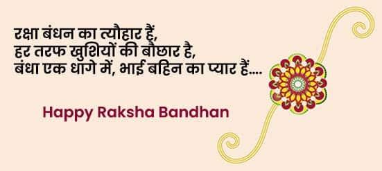 Happy Raksha Bandhan Brother And Sister Wishes