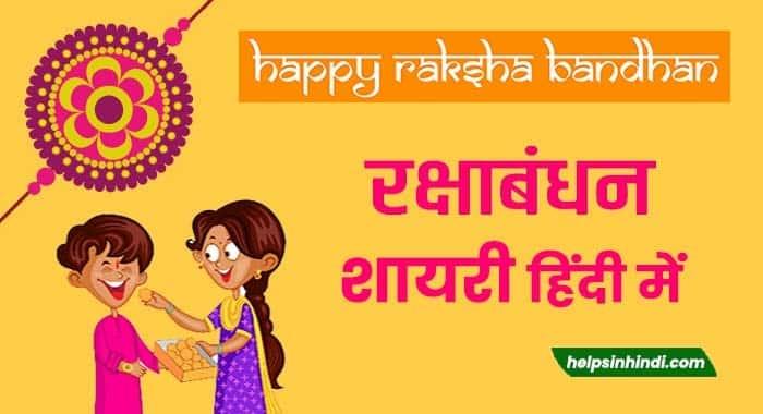 Happy Raksha Bandhan Shayari Wishes hindi