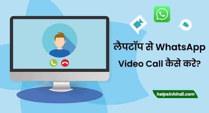 computer me whatsapp video call kaise kare