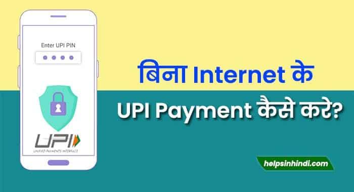bina internet ke upi payment kaise kare
